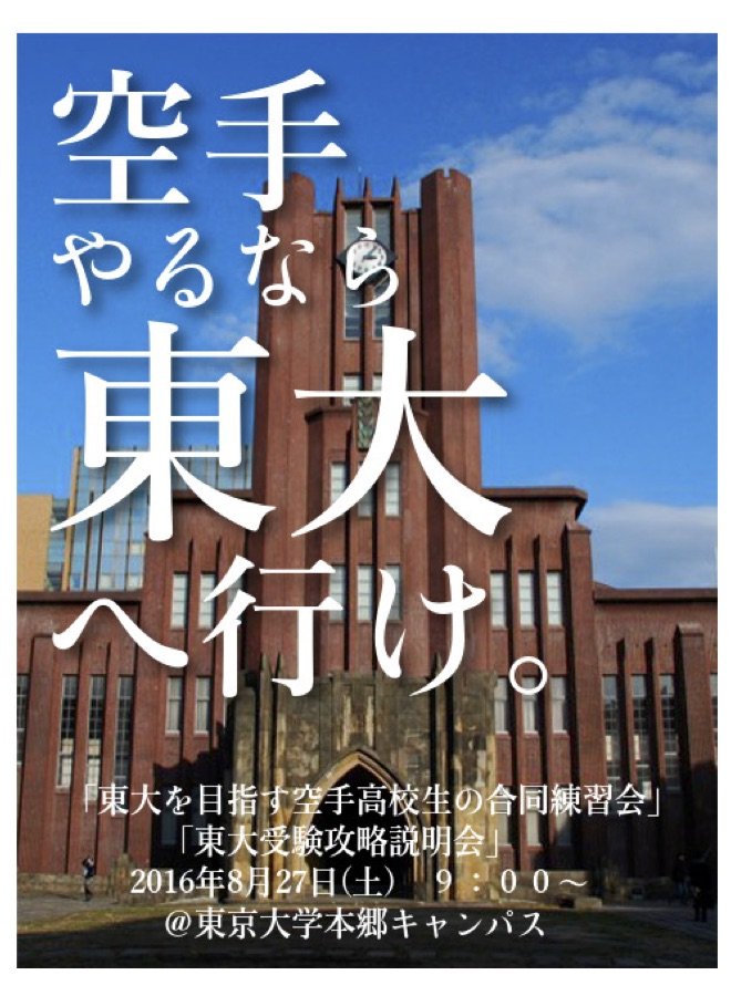 20160827_toudaikarate