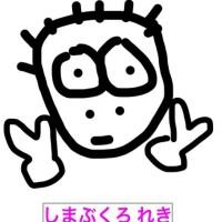 島袋歴(2019/R1入)
