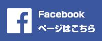 Facebookページはじめました!