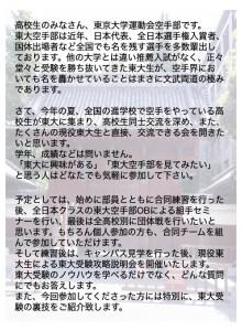 20160827_toudaikarate2